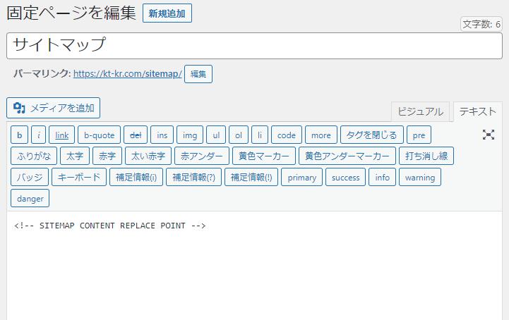 サイトマップ固定ページ
