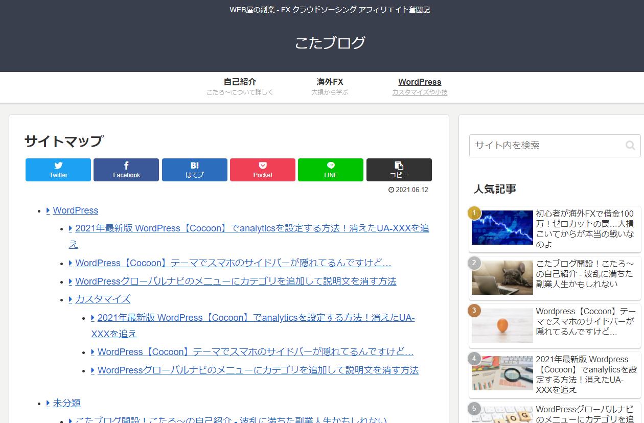 ユーザ用サイトマップ完成
